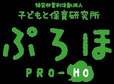 特定非営利活動法人 子どもと保育研究所 ぷろほ